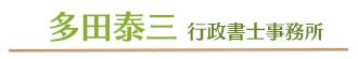 多田泰三 行政書士事務所
