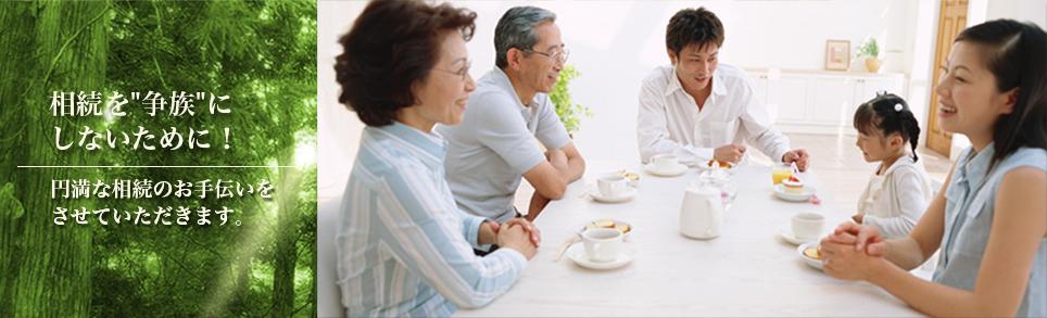 札幌の多田行政書士事務所、遺産相続や遺言でお悩みならお気軽にご相談下さい。